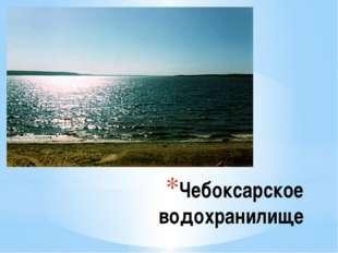 Чебоксарское водохранилище