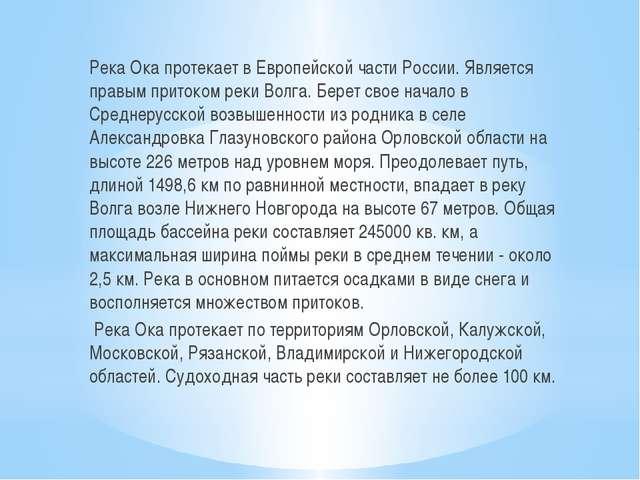 Река Ока протекает в Европейской части России. Является правым притоком реки...