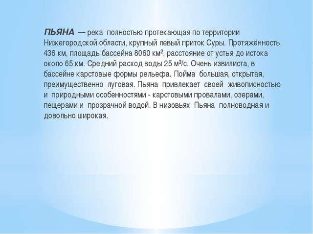 ПЬЯНА— река полностью протекающая по территории Нижегородской области,кр...