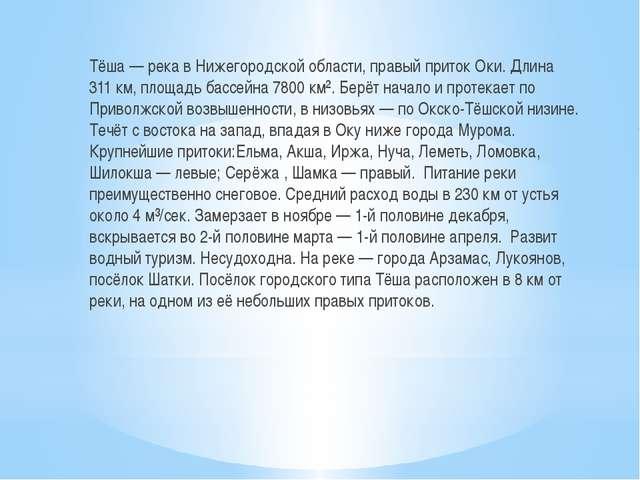 Тёша— река в Нижегородской области, правый приток Оки. Длина 311км, площад...