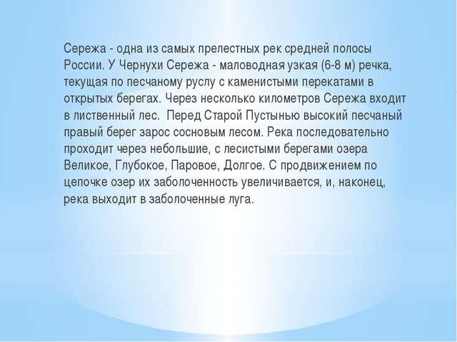 Сережа - одна из самых прелестных рек средней полосы России. У Чернухи Сереж...