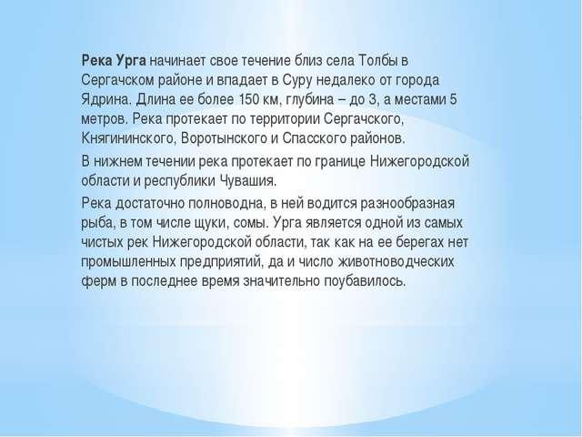 Река Урганачинает свое течение близ села Толбы в Сергачском районе и впадае...