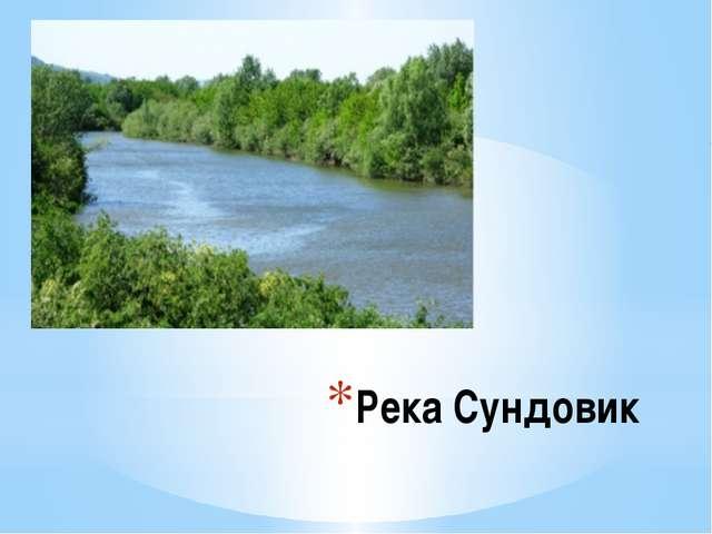 Река Сундовик