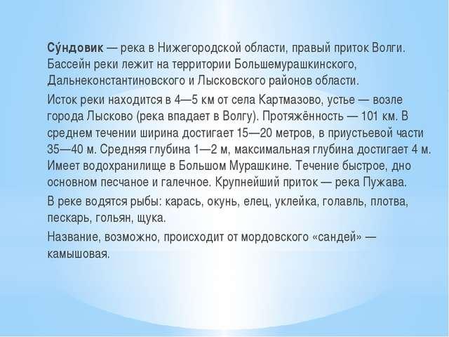 Сýндовик— река в Нижегородской области, правый приток Волги. Бассейн реки л...