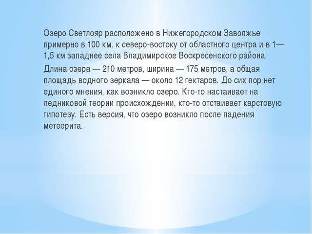 Озеро Светлояр расположено в Нижегородском Заволжье примерно в 100 км. к сев...
