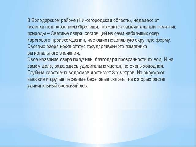 В Володарском районе (Нижегородская область), недалеко от поселка под назван...