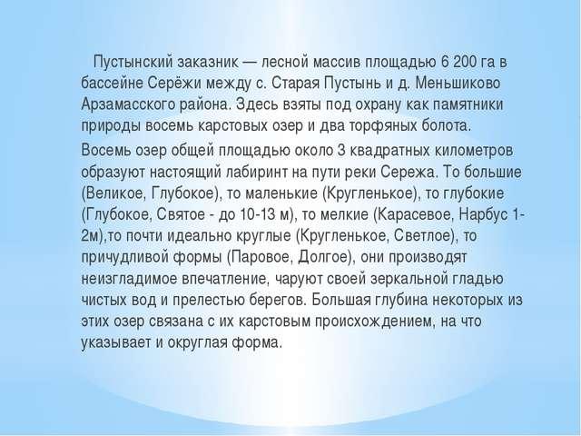 Пустынский заказник — лесной массив площадью 6 200 га в бассейне Серёжи м...