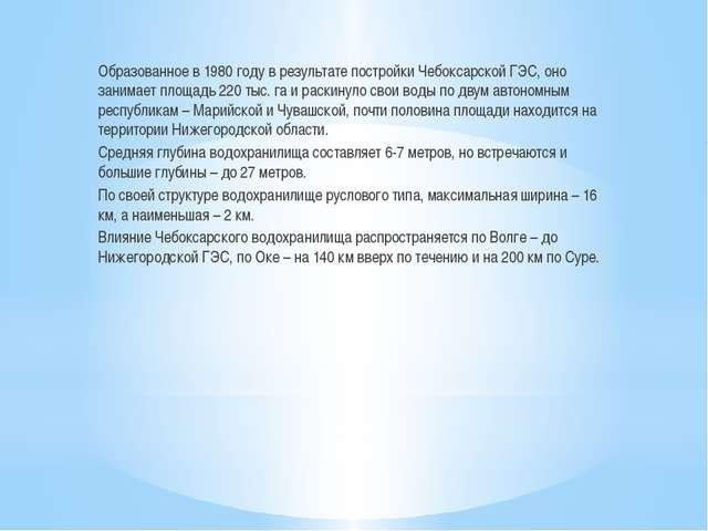 Образованное в 1980 году в результате постройки Чебоксарской ГЭС, оно занима...