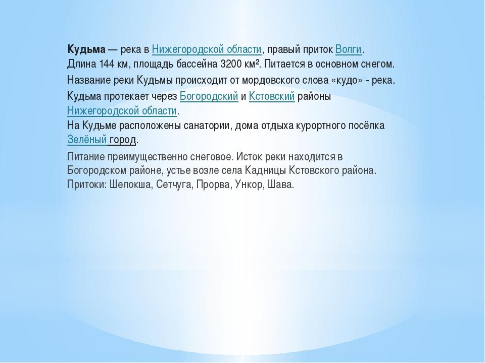 Кудьма— река вНижегородской области, правый притокВолги. Длина 144 км, пл...