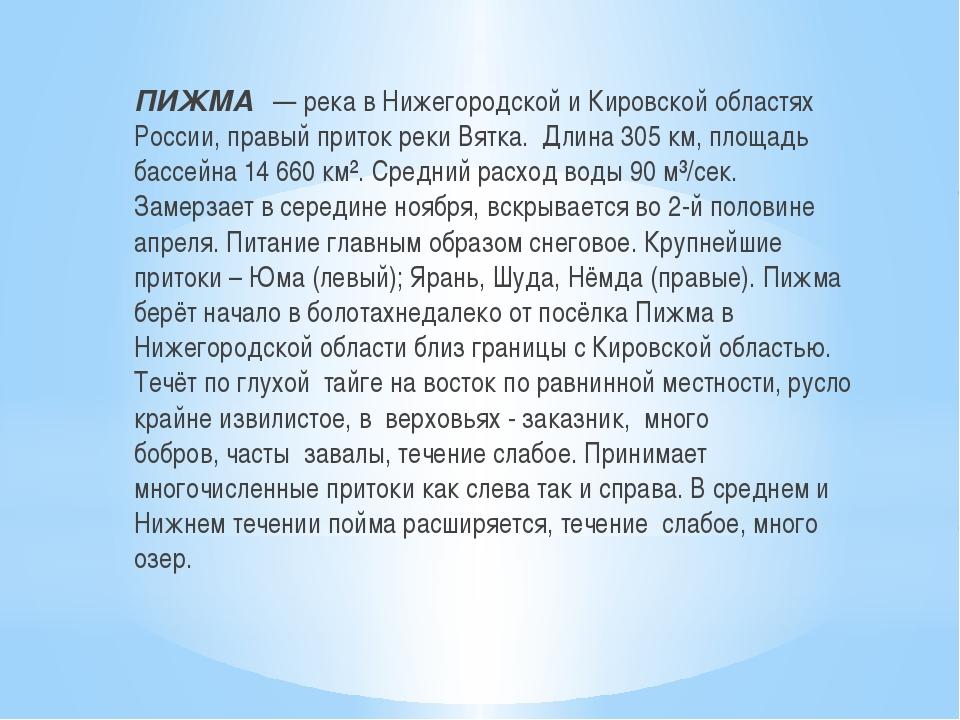 ПИЖМА— река в Нижегородской и Кировской областях России, правый приток ре...
