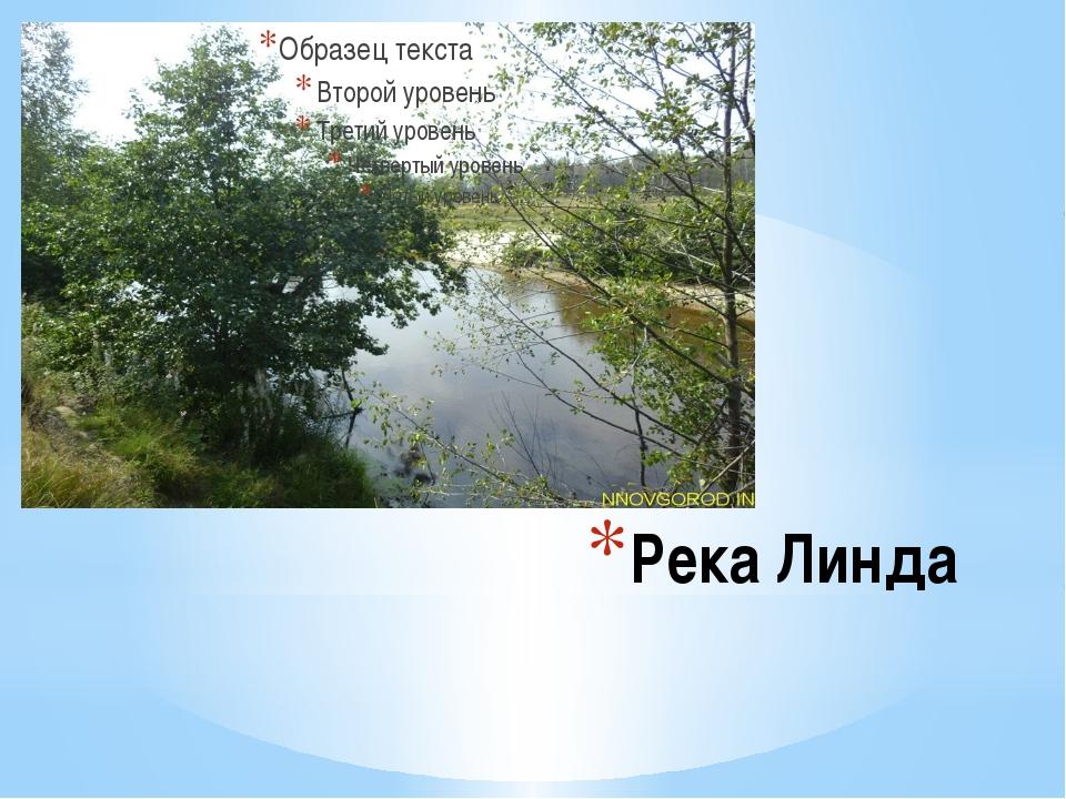Река Линда
