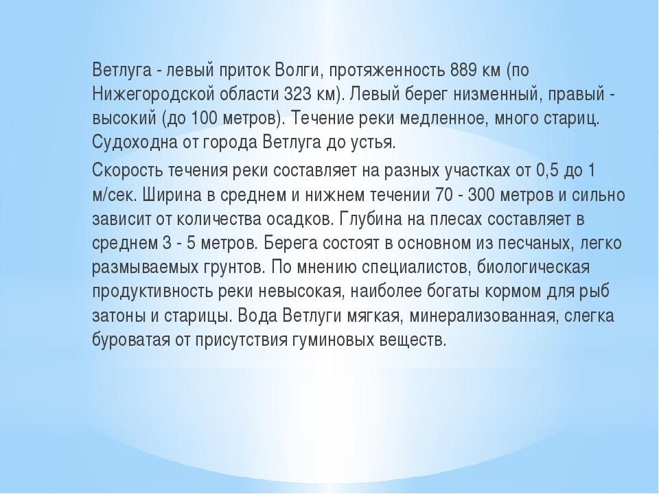 Ветлуга - левый приток Волги, протяженность 889 км (по Нижегородской области...