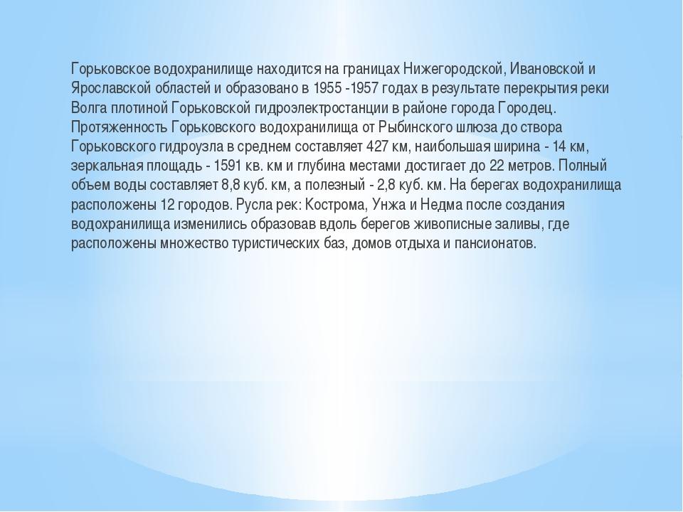 Горьковское водохранилище находится на границах Нижегородской, Ивановской и...