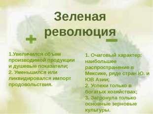 Зеленая революция 1.Увеличился объем производимой продукции и душевые показат