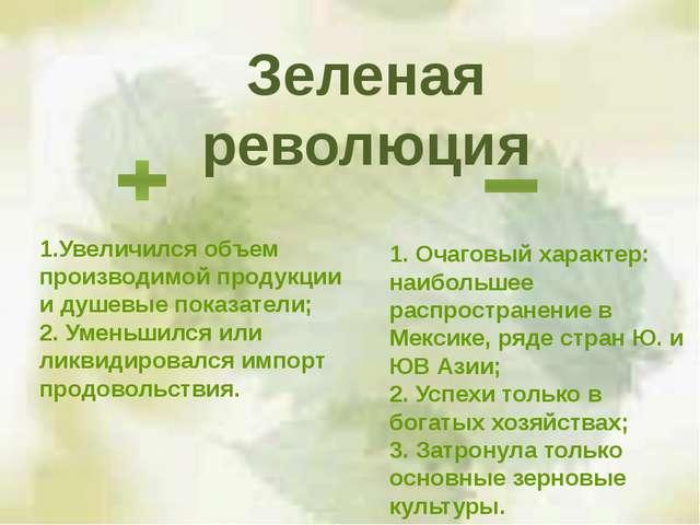 Зеленая революция 1.Увеличился объем производимой продукции и душевые показат...