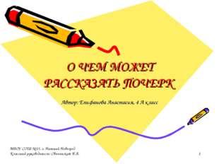 * Автор: Епифанова Анастасия, 4 А класс О ЧЕМ МОЖЕТ РАССКАЗАТЬ ПОЧЕРК МБОУ СО