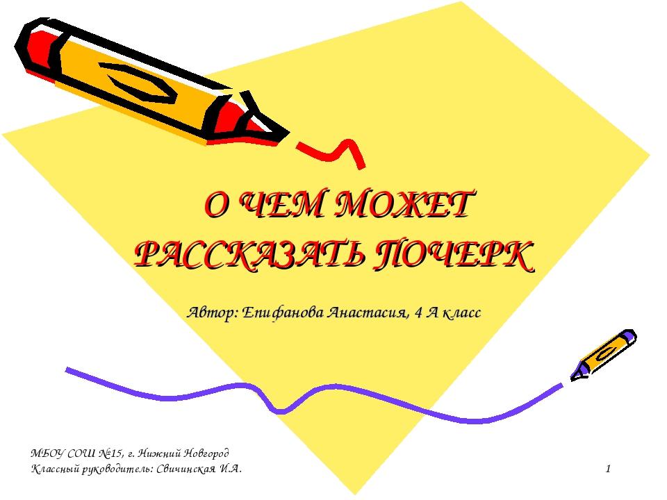 * Автор: Епифанова Анастасия, 4 А класс О ЧЕМ МОЖЕТ РАССКАЗАТЬ ПОЧЕРК МБОУ СО...