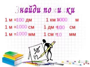 10 100 1000 1000 100 100 1000 10 100 10 1 м = дм 1 км = м 1 м = см 1 дм =