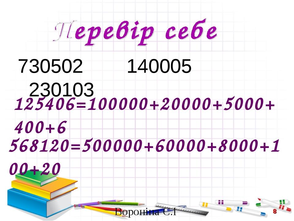 730502 140005 230103 125406=100000+20000+5000+400+6 568120=500000+60000+8000+...