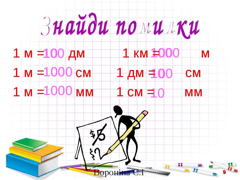 10 100 1000 1000 100 100 1000 10 100 10 1 м = дм 1 км = м 1 м = см 1 дм =...