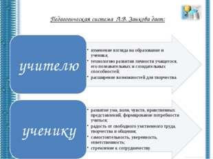 Педагогическая система Л.В. Занкова дает:
