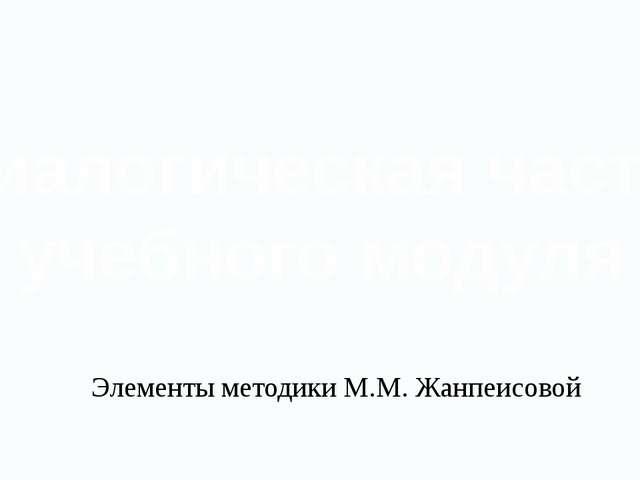 Диалогическая часть учебного модуля Элементы методики М.М. Жанпеисовой