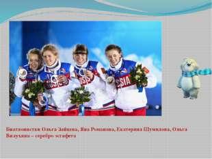 Биатлонистки Ольга Зайцева, Яна Романова, Екатерина Шумилова, Ольга Вилухина