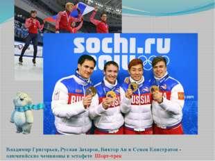 Владимир Григорьев, Руслан Захаров, Виктор Ан и Семен Елистратов - олимпийски