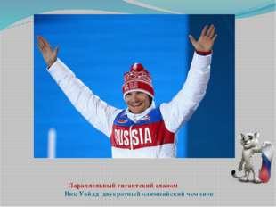 Параллельный гигантский слалом Вик Уайлд двукратный олимпийский чемпион