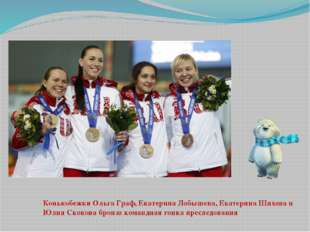 Конькобежки Ольга Граф, Екатерина Лобышева, Екатерина Шихова и Юлия Скокова б
