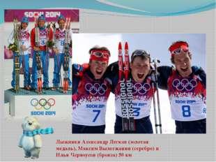 Лыжники Александр Легков (золотая медаль), Максим Вылегжанин (серебро) и Илья