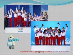 Сборная России по фигурному катанию. Золото.10.02.2014год.
