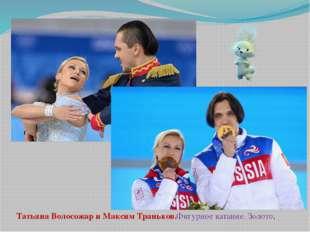 Татьяна Волосожар и Максим Траньков.Фигурное катание. Золото.