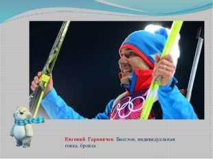 Евгений Гараничев. Биатлон, индивидуальная гонка, бронза