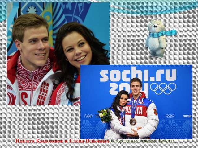 Никита Кацалапов и Елена Ильиных.Спортивные танцы. Бронза.