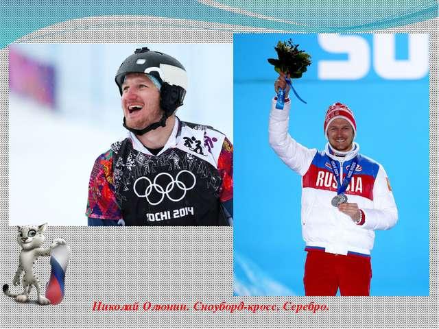 Николай Олюнин. Сноуборд-кросс. Серебро.