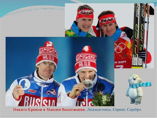 Никита Крюков и Максим Вылегжанин. Лыжная гонка. Спринт. Серебро.