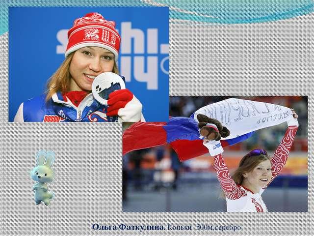 Ольга Фаткулина. Коньки. 500м,серебро