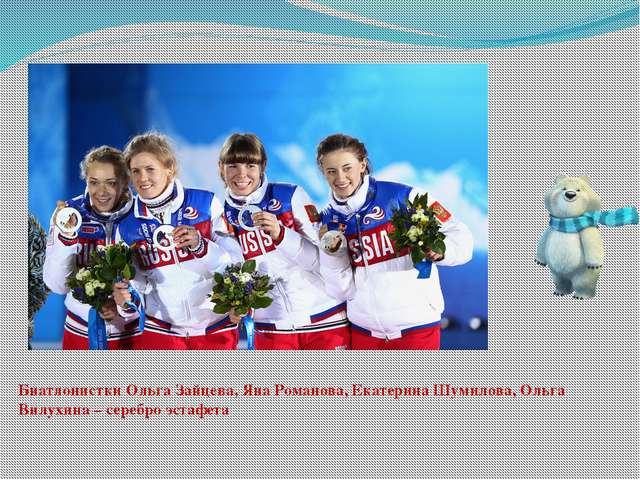 Биатлонистки Ольга Зайцева, Яна Романова, Екатерина Шумилова, Ольга Вилухина...