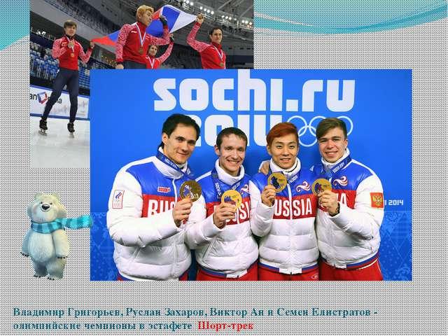 Владимир Григорьев, Руслан Захаров, Виктор Ан и Семен Елистратов - олимпийски...