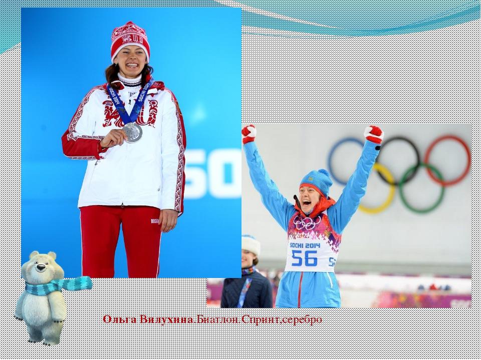 Ольга Вилухина.Биатлон.Спринт,серебро