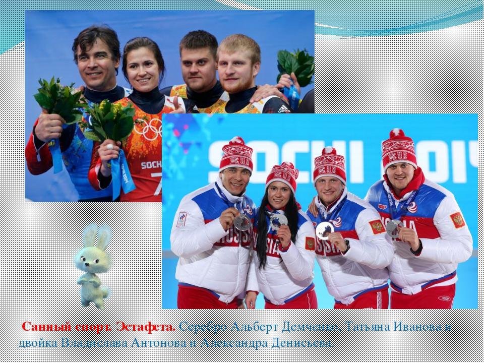 Санный спорт. Эстафета. Серебро Альберт Демченко, Татьяна Иванова и двойка В...