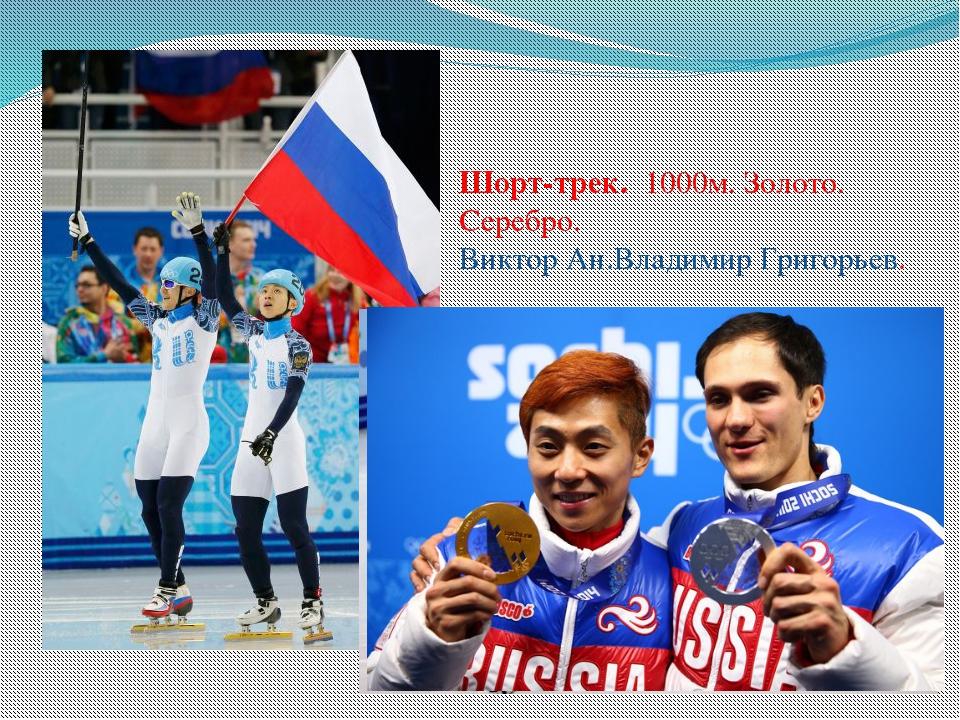 Шорт-трек. 1000м. Золото. Серебро. Виктор Ан.Владимир Григорьев.