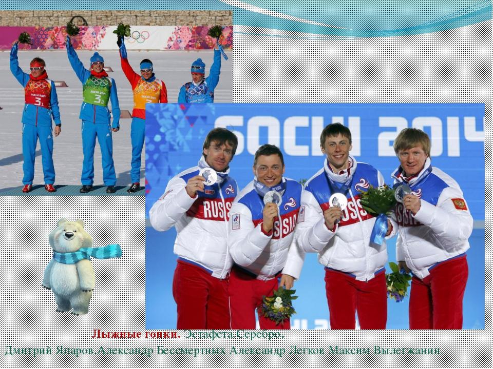 Лыжные гонки. Эстафета.Серебро. Дмитрий Япаров.Александр Бессмертных Александ...