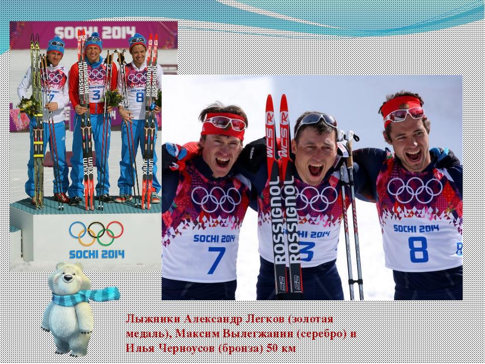 Лыжники Александр Легков (золотая медаль), Максим Вылегжанин (серебро) и Илья...