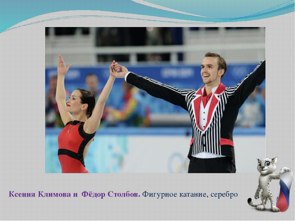 Ксения Климова и Фёдор Столбов. Фигурное катание, серебро