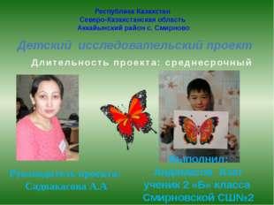 Республика Казахстан Северо-Казахстанская область Аккайынский район с. Смирно