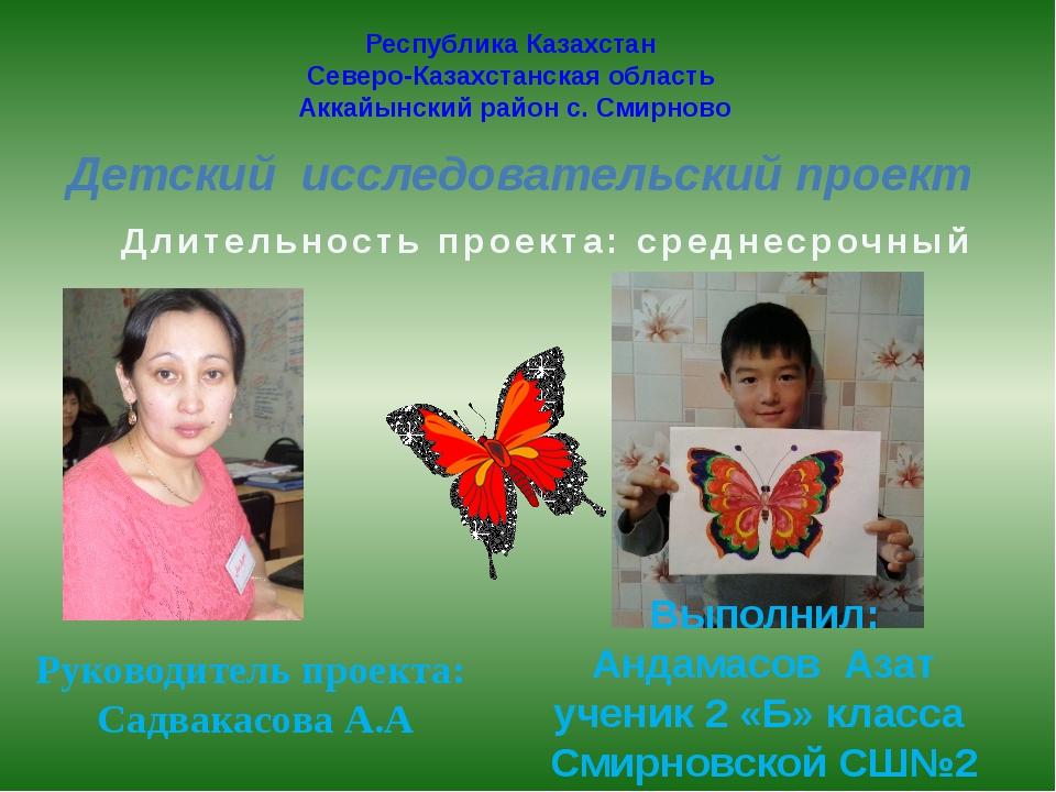 Республика Казахстан Северо-Казахстанская область Аккайынский район с. Смирно...