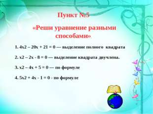 Пункт №5 «Реши уравнение разными способами». 1. 4х2 – 20х + 21 = 0 — выделени