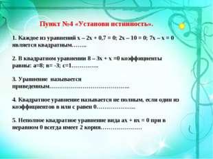 Пункт №4 «Установи истинность». 1. Каждое из уравнений х – 2х + 0,7 = 0; 2х –